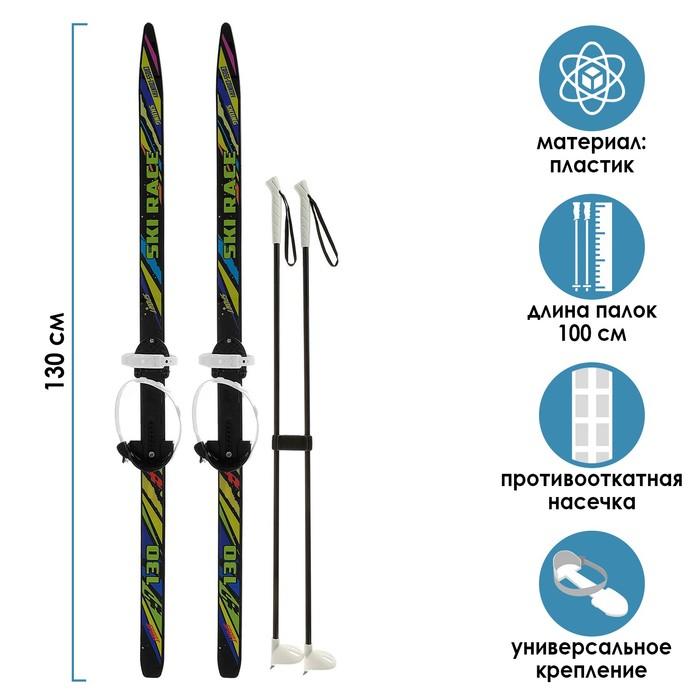Лыжи подростковые Ski Race с палками (130 100 см) (1017155) - Купить ... d782f217601