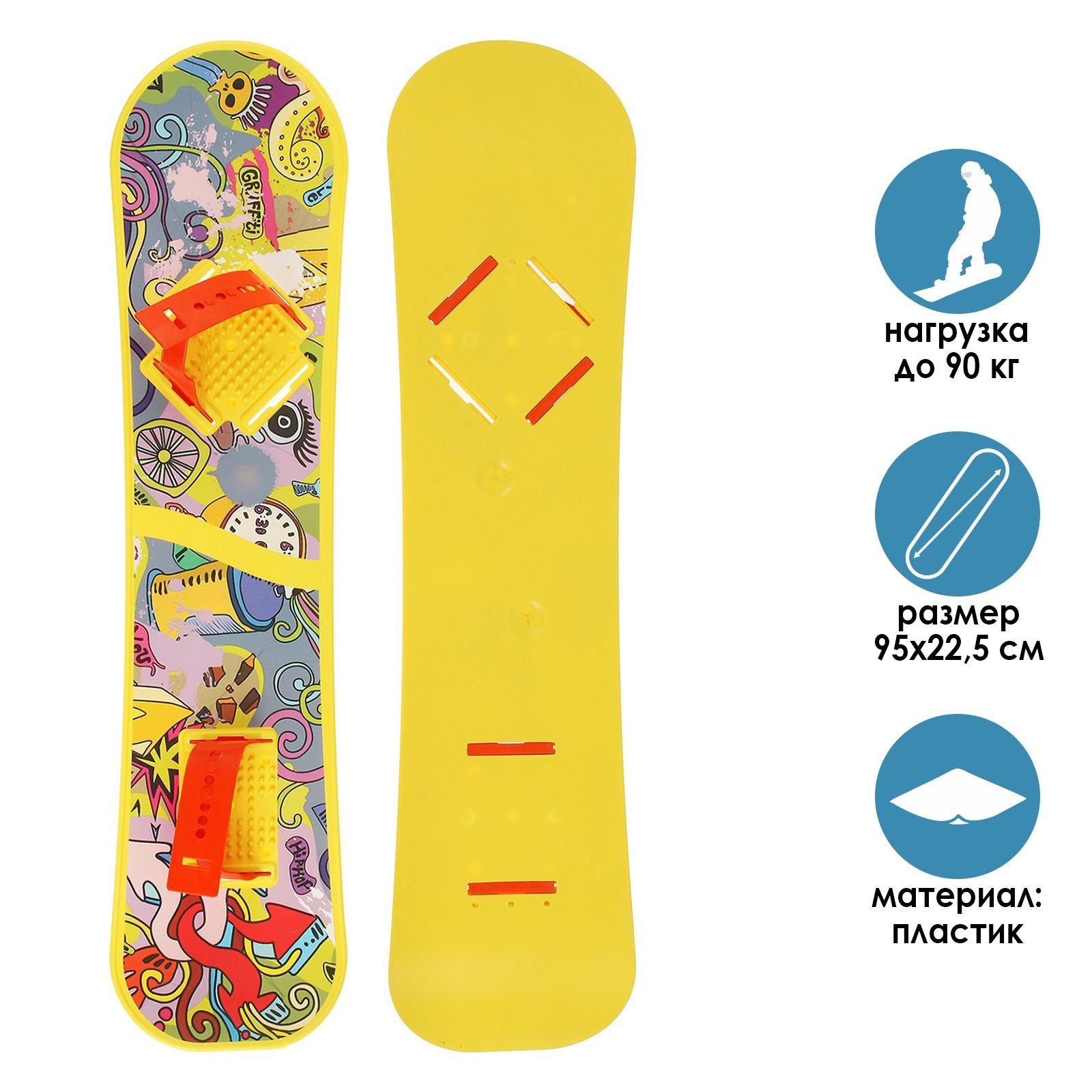 10b0e50be9c0 Сноуборд детский с облегченными креплениями МИКС (1017166) - Купить ...