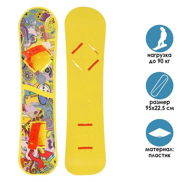 Сноуборд детский с облегченными креплениями  МИКС