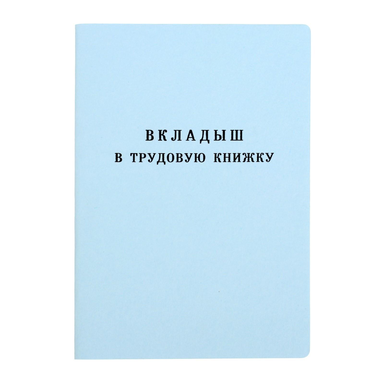 Где можно в москве купить вкладыш в трудовую книжку трудовой договор для фмс в москве Энергетическая улица