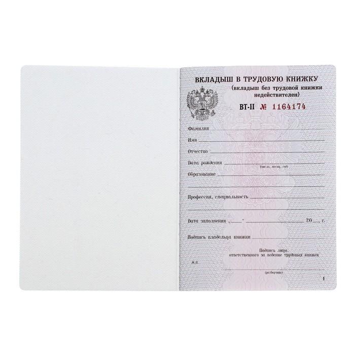 Где можно в москве купить вкладыш в трудовую книжку трудовой договор Могильцевский Малый переулок