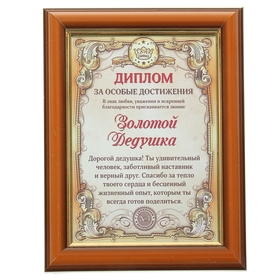 "Diploma in the frame of the ""Golden grandpa"""