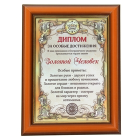 """Diploma in the frame, """"the Golden man"""""""