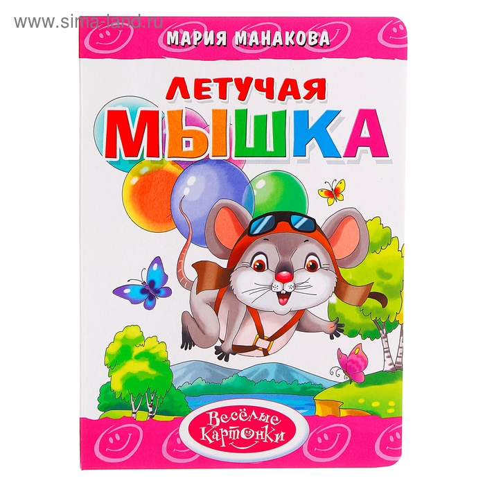 """Книга """"Летучая мышка"""" Манакова 8 стр."""