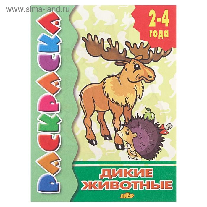"""Раскраска 2-4 года """"Дикие животные"""""""