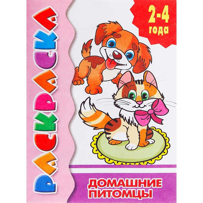 Раскраска для малышей «Домашние питомцы», 2 - 4 года