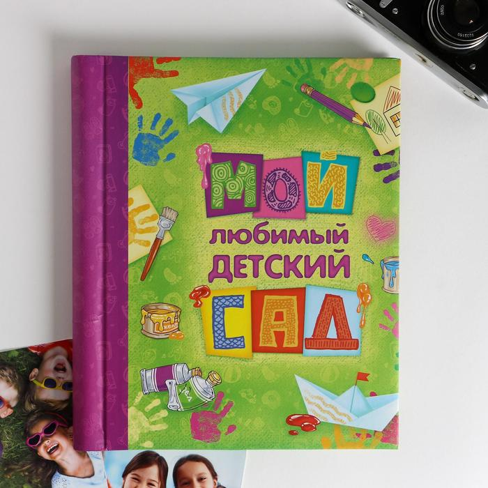 """Фотоальбом """"Мой любимый детский сад"""", 20 магнитных листов"""