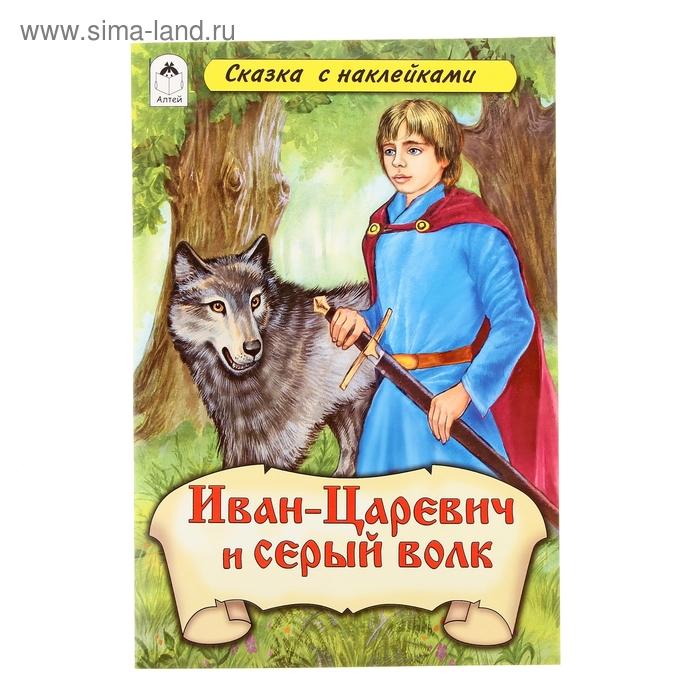 Сказки с наклейками. Иван-царевич и Серый волк