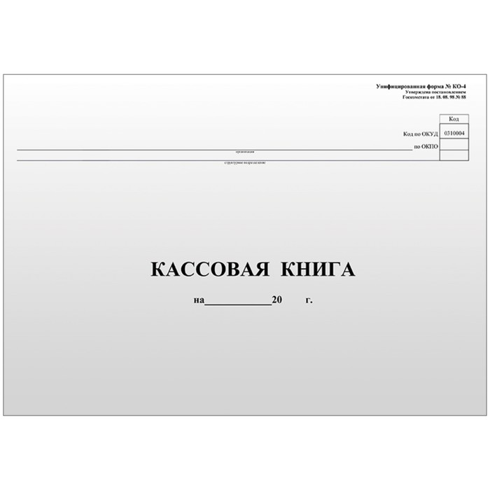Кассовая книга А4, 96л, форма КО-4, горизонтальная, газетный блок