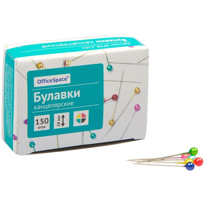 Булавки с цветной головкой 28 мм 150 штук OfficeSpace , в картонной коробке SP28_2262