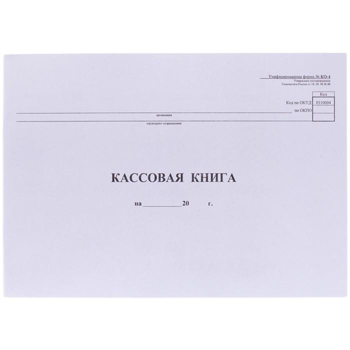 Кассовая книга А4, 48л, форма КО-4, горизонтальная, газетный блок
