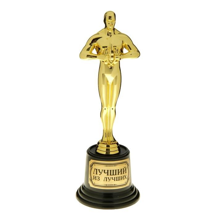 """Мужская фигура. Оскар """"Лучший из лучших"""""""
