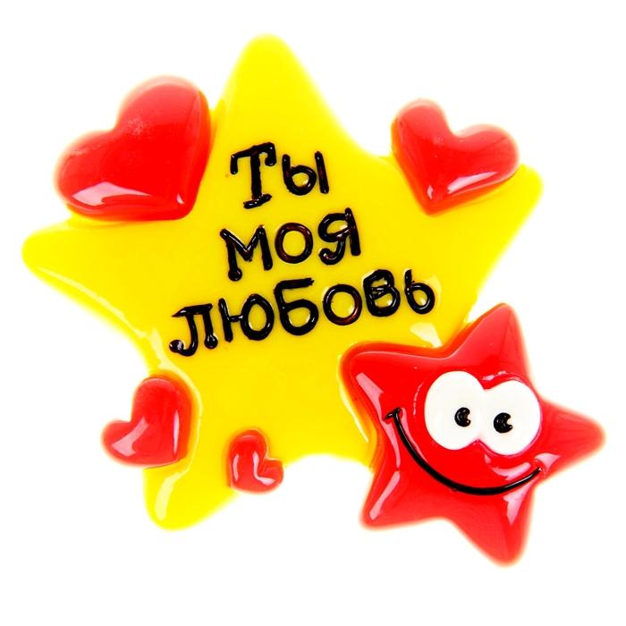 Поздравления днем, открытка моя любовь