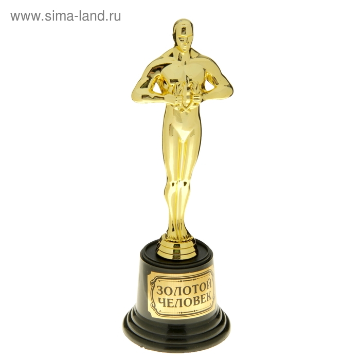 """Мужская фигура. Оскар на пластиковой подставке """"Золотой человек"""""""