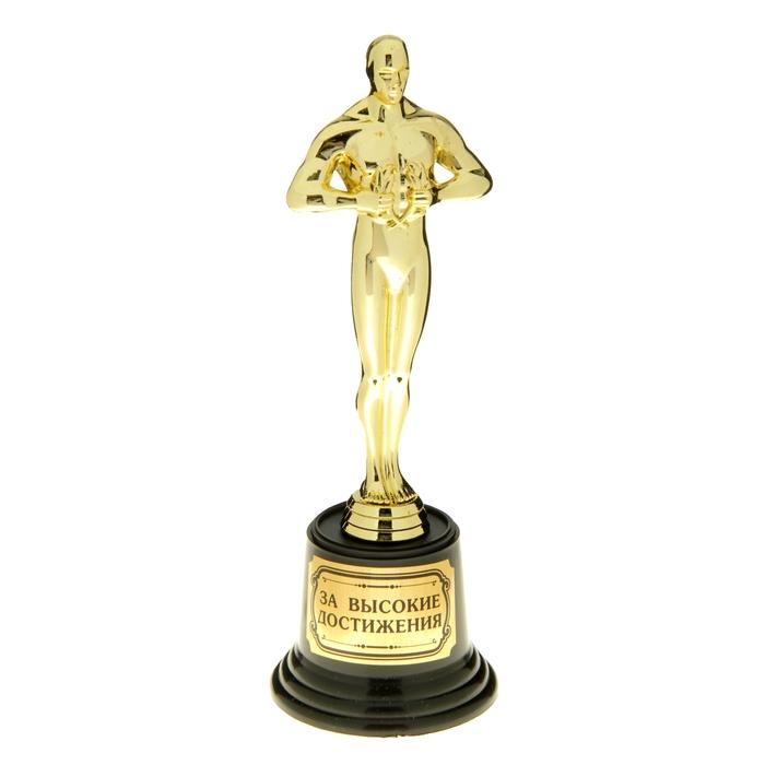 """Мужская фигура. Оскар """"За высокие достижения"""""""