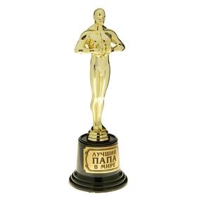 """Мужская фигура. Оскар на пластиковой подставке """"Лучший папа в мире"""""""