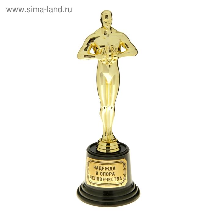 """Мужская фигура. Оскар на пластиковой подставке """"Надежда и опора человечества"""""""