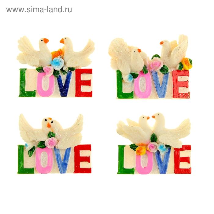 """Магнит """"Два голубка. LOVE"""", МИКС"""