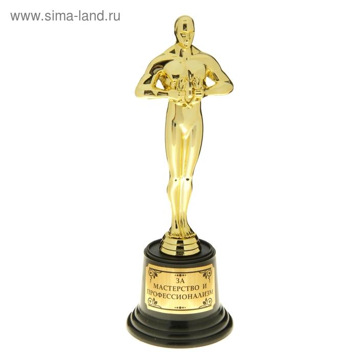 """Мужская фигура. Оскар на пластиковой подставке """"За мастерство и профессионализм"""""""