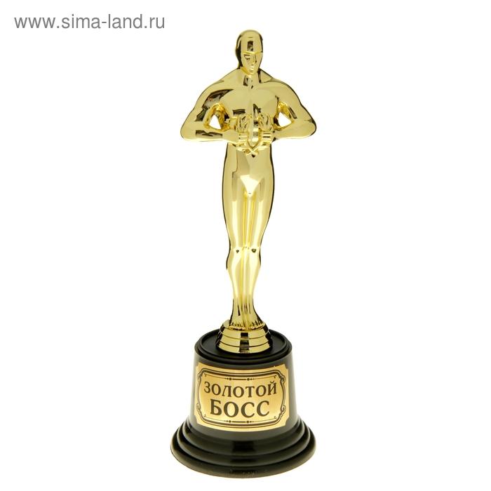 """Мужская фигура. Оскар на пластиковой подставке """"Золотой босс"""""""