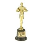 """Мужская фигура. Оскар на пластиковой подставке """"Лучший брат"""""""