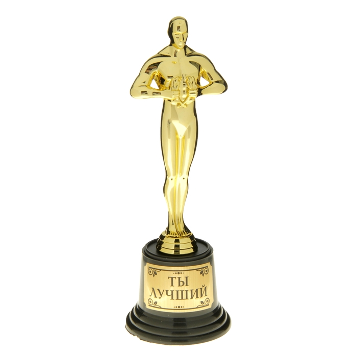 """Мужская фигура. Оскар """"Ты лучший"""""""