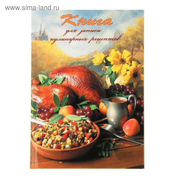 """Книга для записи кулинарных рецептов А5, 80 листов """"Курочка"""" твердая обложка, глянцевая ламинация"""