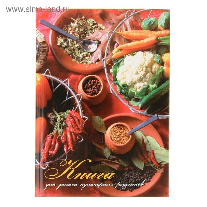 """Книга для записи кулинарных рецептов А5, 80 листов """"Овощи"""" твердая обложка, глянцевая ламинация"""