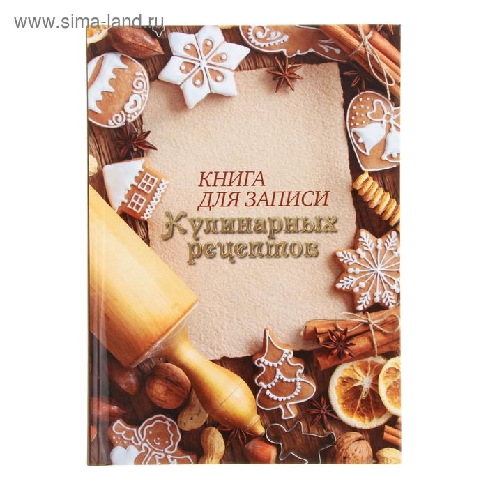 """Книга для записи кулинарных рецептов А5, 80 листов """"№3"""" твердая обложка, глянцевая ламинация, тиснение"""