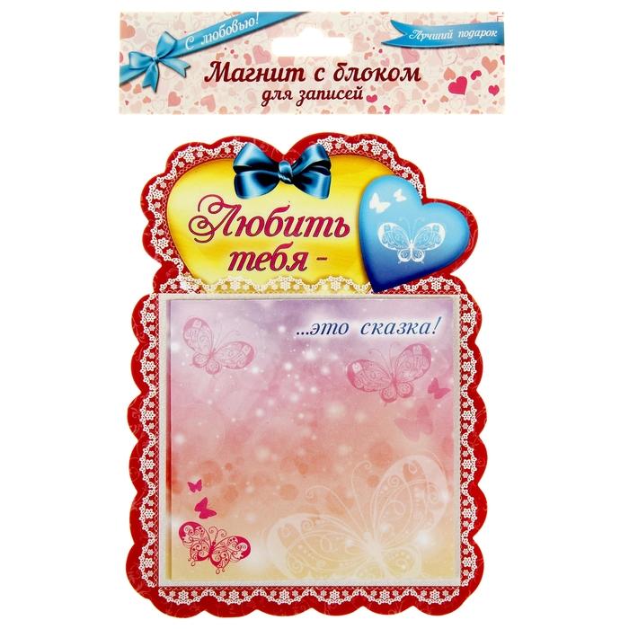 """Магнит с блокнотом """"Любить тебя"""", 12 листов"""