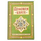 """Ежедневник """"Домовая книга"""", твёрдая обложка, А5, 96 листов"""