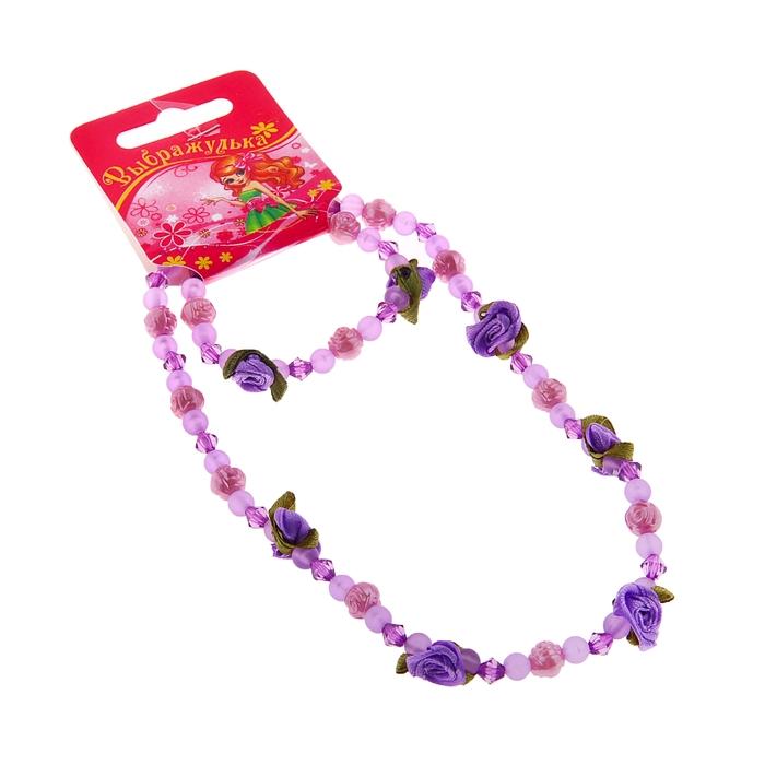 """Набор детский """"Выбражулька"""" 2 предмета: бусы, браслет, цветы розочки, цвета МИКС"""