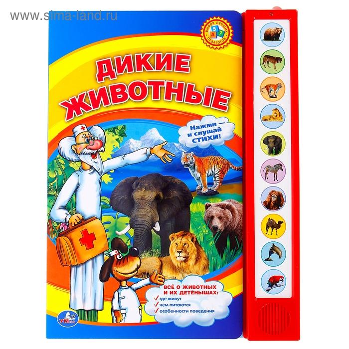 """Книга """"Дикие животные"""" музыкальная, 10 стр."""