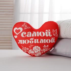 Подушка антистресс «Самой любимой», сердце