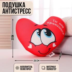 Подушка антистресс «Ты мне нравишься», сердце
