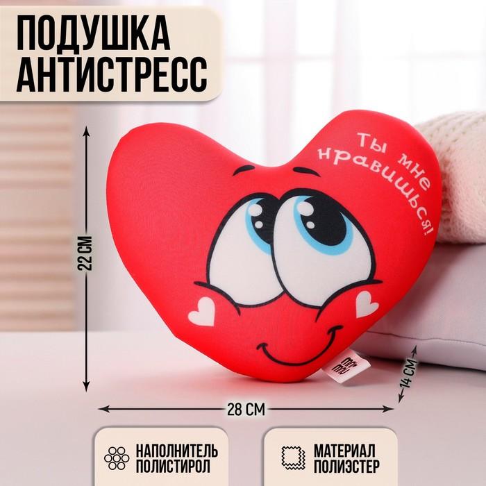"""Мягкая игрушка-антистресс """"Ты мне нравишься"""", сердце"""