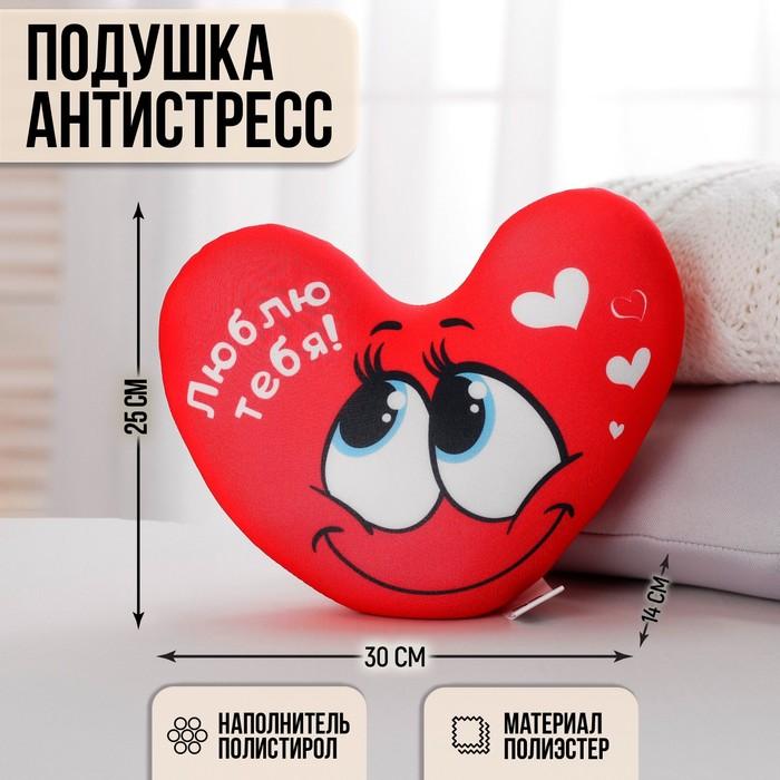 "Мягкая игрушка-антистресс ""Люблю тебя"", сердце"