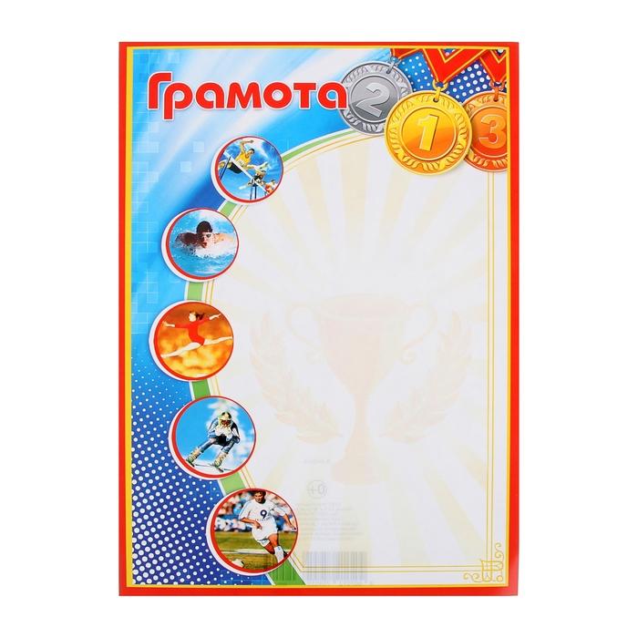 """Грамота """"Спортивная"""" медали"""