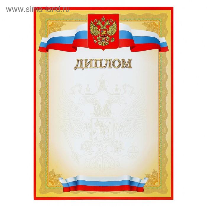 """Диплом """"Универсальный""""  символика РФ, желтая рамка"""