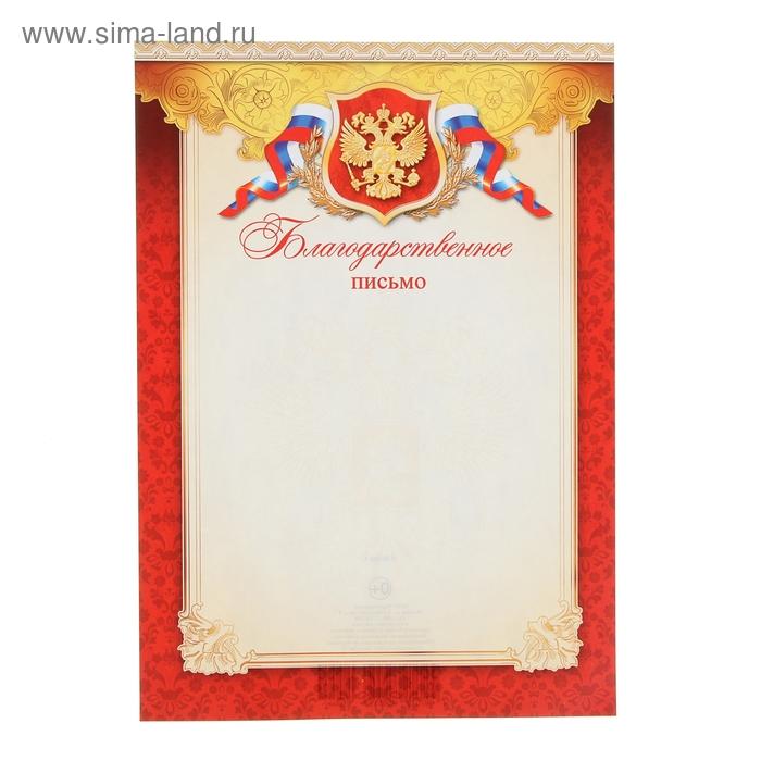 Благодарственное письмо, красная рамка