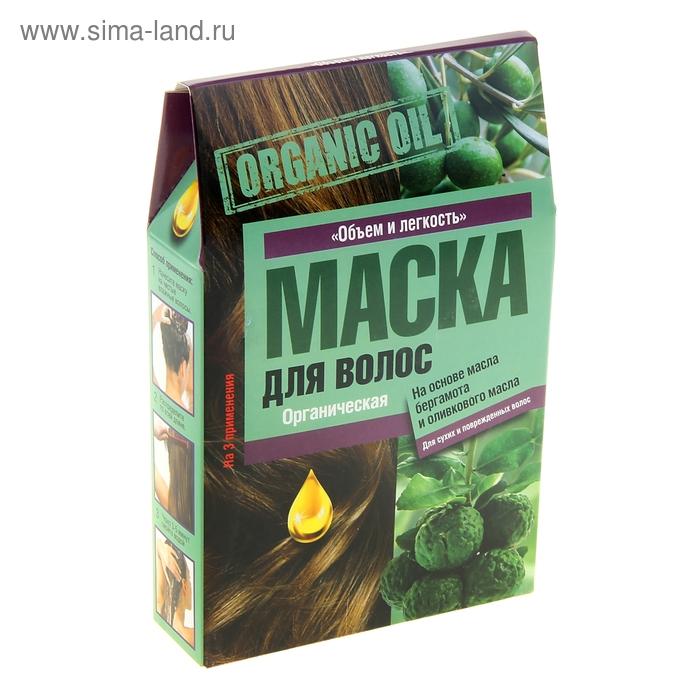 """Маска для волос Organic oil масло бергамота и оливкового масла """"Объем"""" набор 3 шт по 30 мл"""