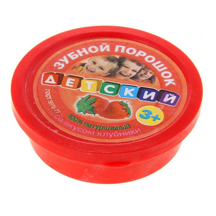 Детский зубной порошок со вкусом клубники, 25г