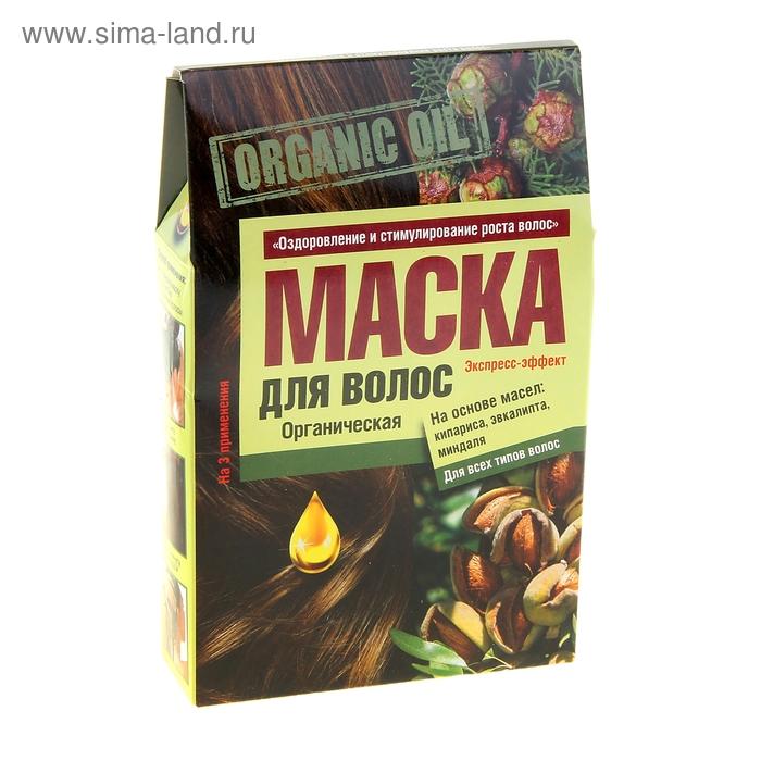 """Маска для волос Organic oil масло кипариса, эвкалипта и миндаля """"Оздоровление"""" набор 3 шт по 30 мл"""
