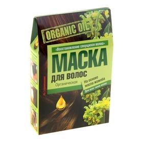 """Маска для волос Organic oil на основе масла Жожоба """"Восстановление секущихся волос"""" набор 3 шт 30 мл"""