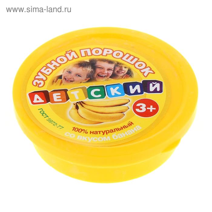 Детский зубной порошок со вкусом банана, 25г