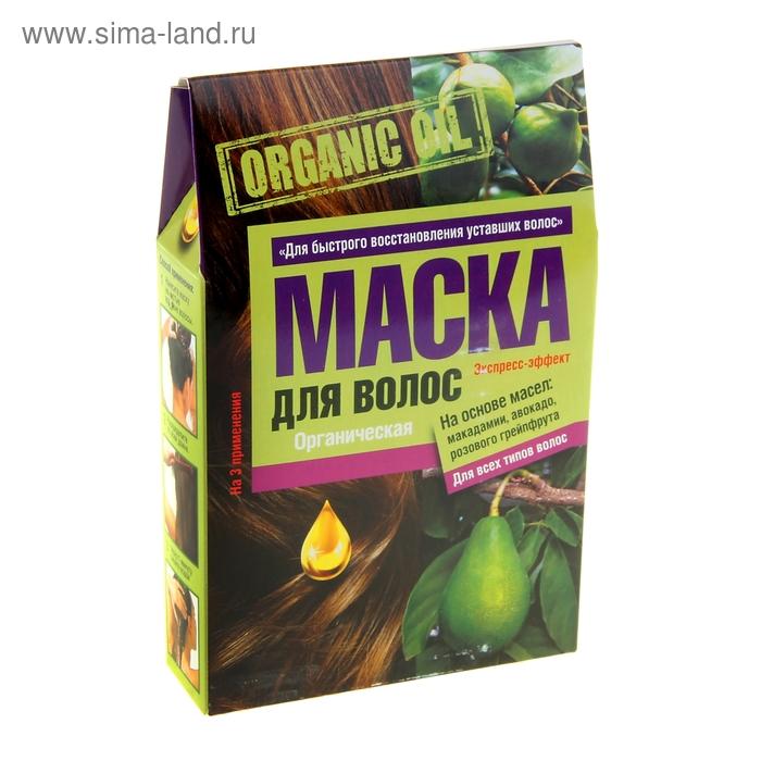"""Маска для волос Organic oil масло макадамии, авокадо и розового грейпфрута """"Быс"""" набор 3 шт по 30 мл"""