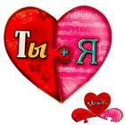 Открытки валентинки «Ты+Я»,6,8 ×6,2 см