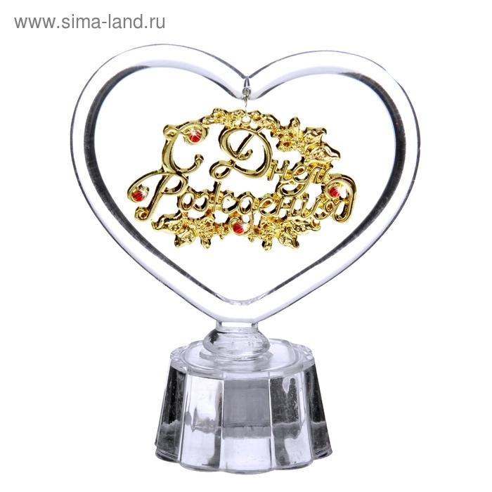 """Сувенир сердце с подвеской """"С Днем рождения"""""""