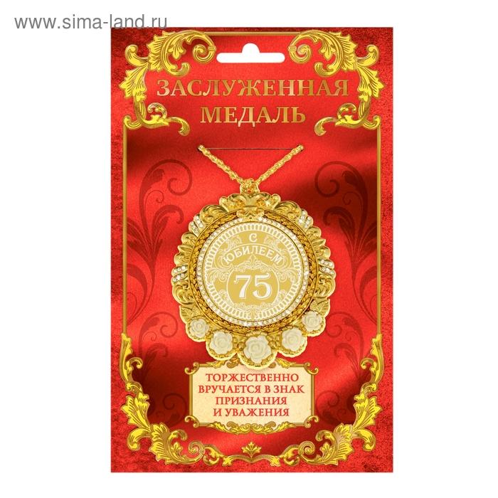 """Медаль в подарочной открытке """"С Юбилеем 75"""""""