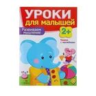 Уроки для малышей с наклейками «Развиваем мышление»
